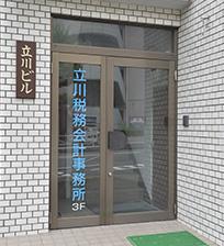 立川税務会計事務所